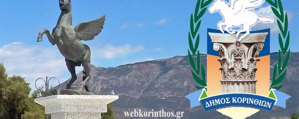 Ο Δήμος Κορινθίων με απευθείας ανάθεση έδωσε 15.000 € για φωτοτυπίες και εκτυπώσεις στη Σπάρτη-δείτε φωτο