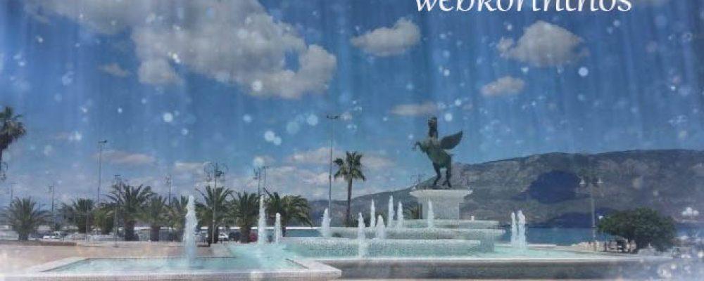 """Κορινθία: Η κακοκαιρία """"Ιανός"""" φέρνει από σήμερα  Φθινόπωρο…. με ισχυρές βροχοπτώσεις και θυελλώδεις ανέμους"""