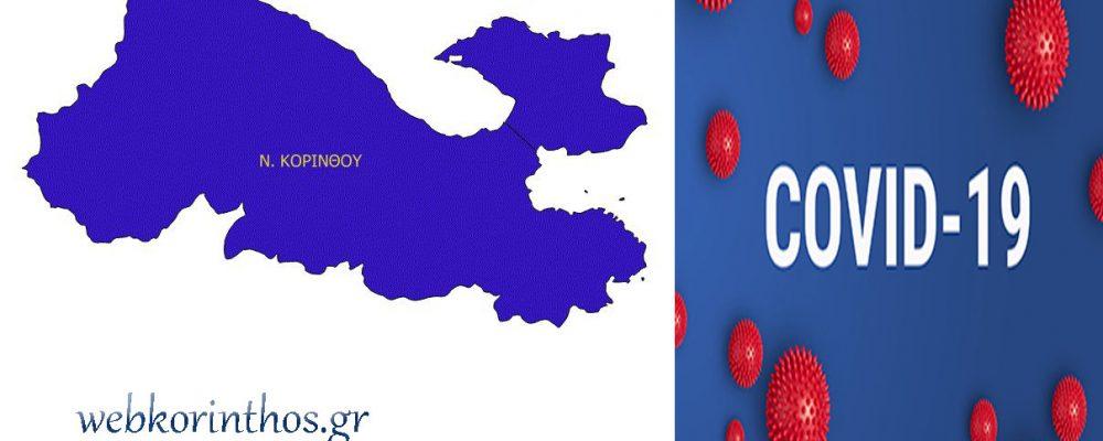 Κορωνοϊός: Στο «μικροσκόπιο» των ειδικών η Κορινθία – Ποιες περιοχές… ακολουθούν την Κοζάνη