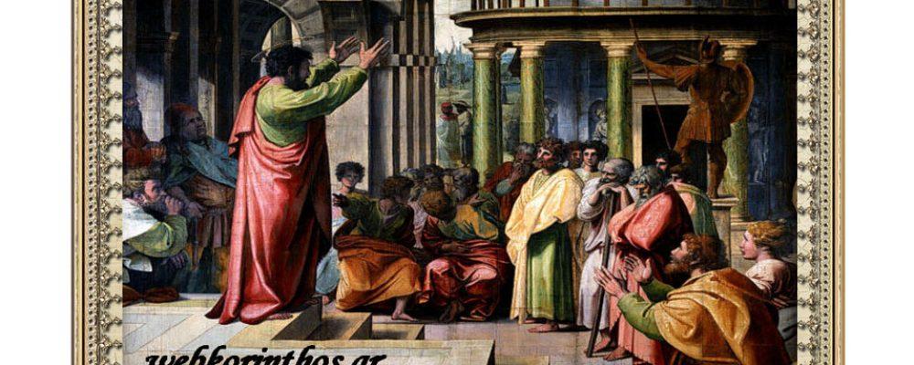 Η Ιστορία του Αποστόλου Παύλου και η Κόρινθος