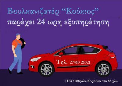ΒΟΥΛΚΑΝΙΖΑΤΕΡ – ΝΙΚΟΣ ΚΟΥΚΙΟΣ