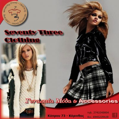 SEVENTY THREE CLOTHING  –   Γυναικεία Ενδύματα & Αξεσουάρ