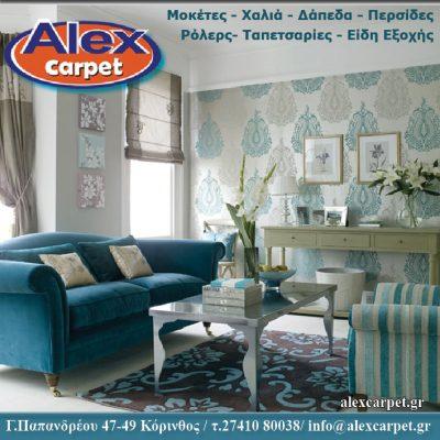 Alex carpet – Αλεξόπουλος Ιωάννης
