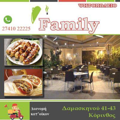 FAMILY – ΨΗΤΟΠΩΛΕΙΟ