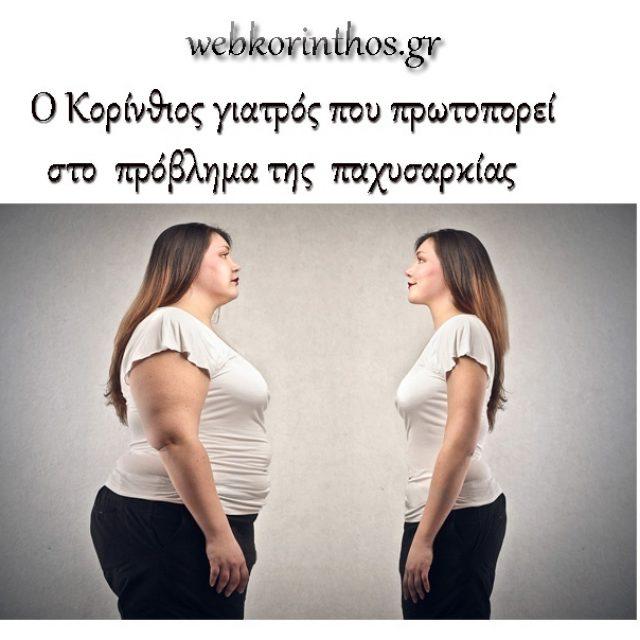 Ο Κορίνθιος  γιατρός που πρωτοπορεί στο  πρόβλημα της  παχυσαρκίας