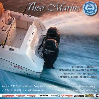 THEO MARINE –  Εμπορία – Service Σκαφών