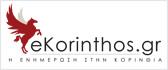 eKorinthos
