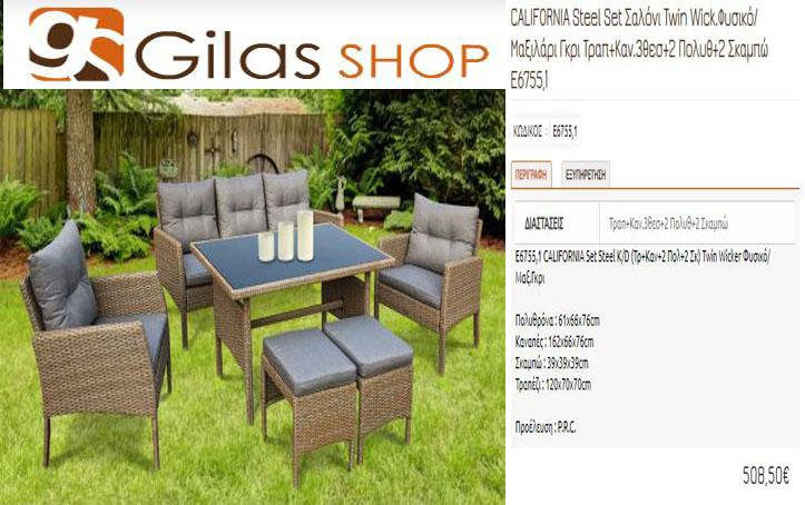 GILAS SHOP | Web Korinthos