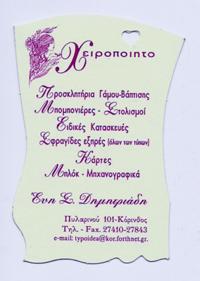 karta-xeiropoiito-200x281-wt-bg