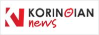 Korinthian News