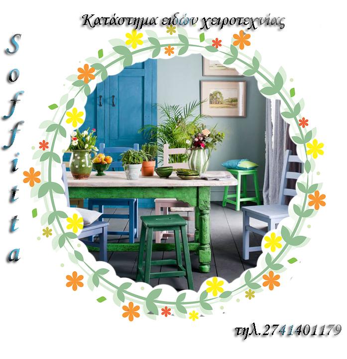 στο ισόγειο webkorinthos.gr