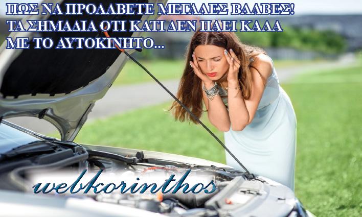 webkorinthos ΑΥΤΟΚΙΝΗΤΟ