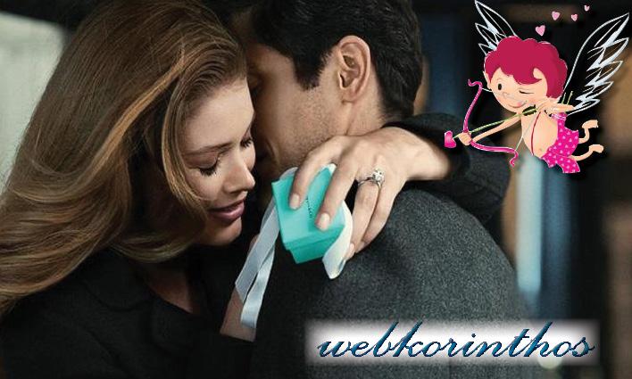 webkorinthos.ερωτας