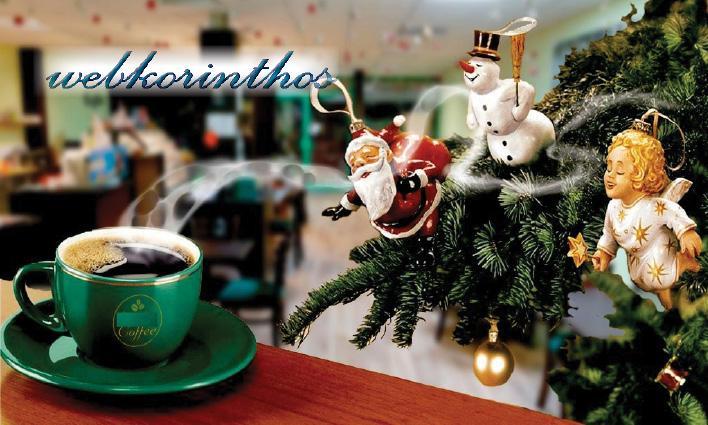 webkorinthos.καφε.j2pg