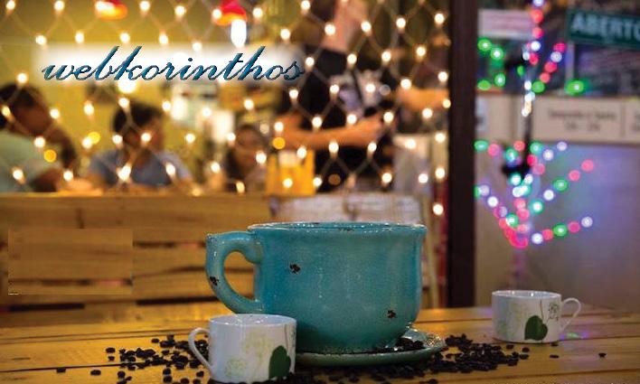 webkorinthos.καφε.jpg