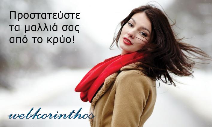 webkorinthos.μαλλιάκρυο