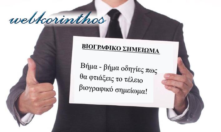 webkorinthos.aΒΙΟΓΡΑΦΙΚΟ