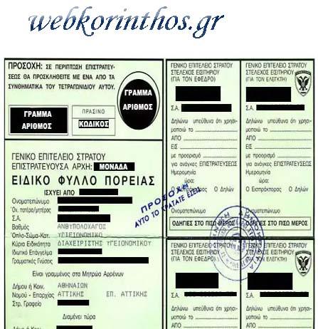 webkorinthos.fs1_