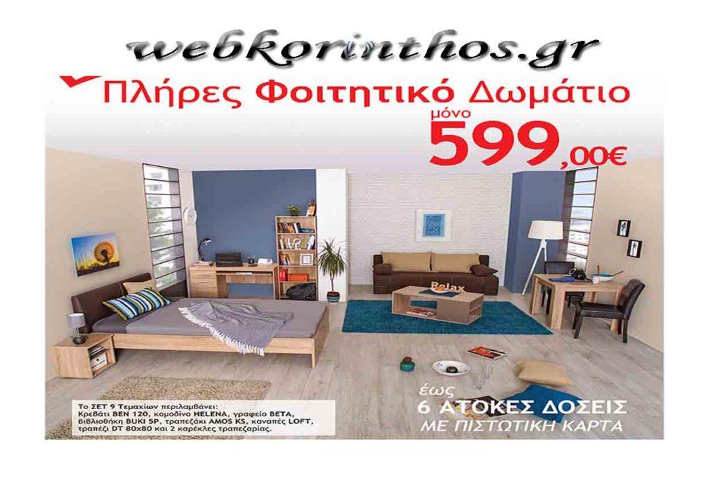 webkorinthos.gr -pagonis